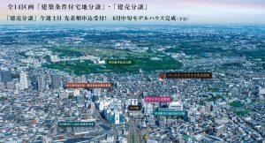パナソニックホームズ埼玉西㈱様の分譲住宅